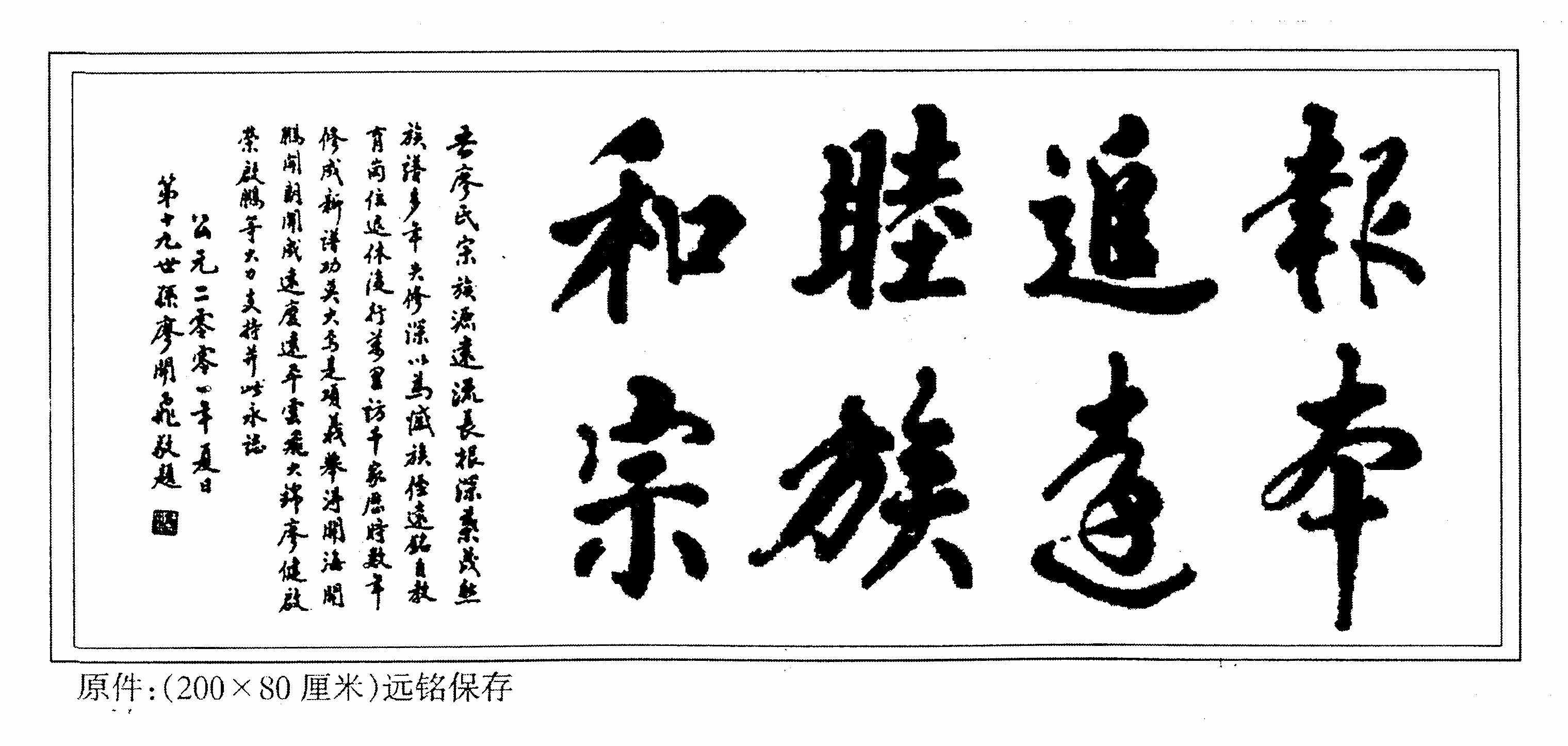 廖开飞-书法欣赏(二)