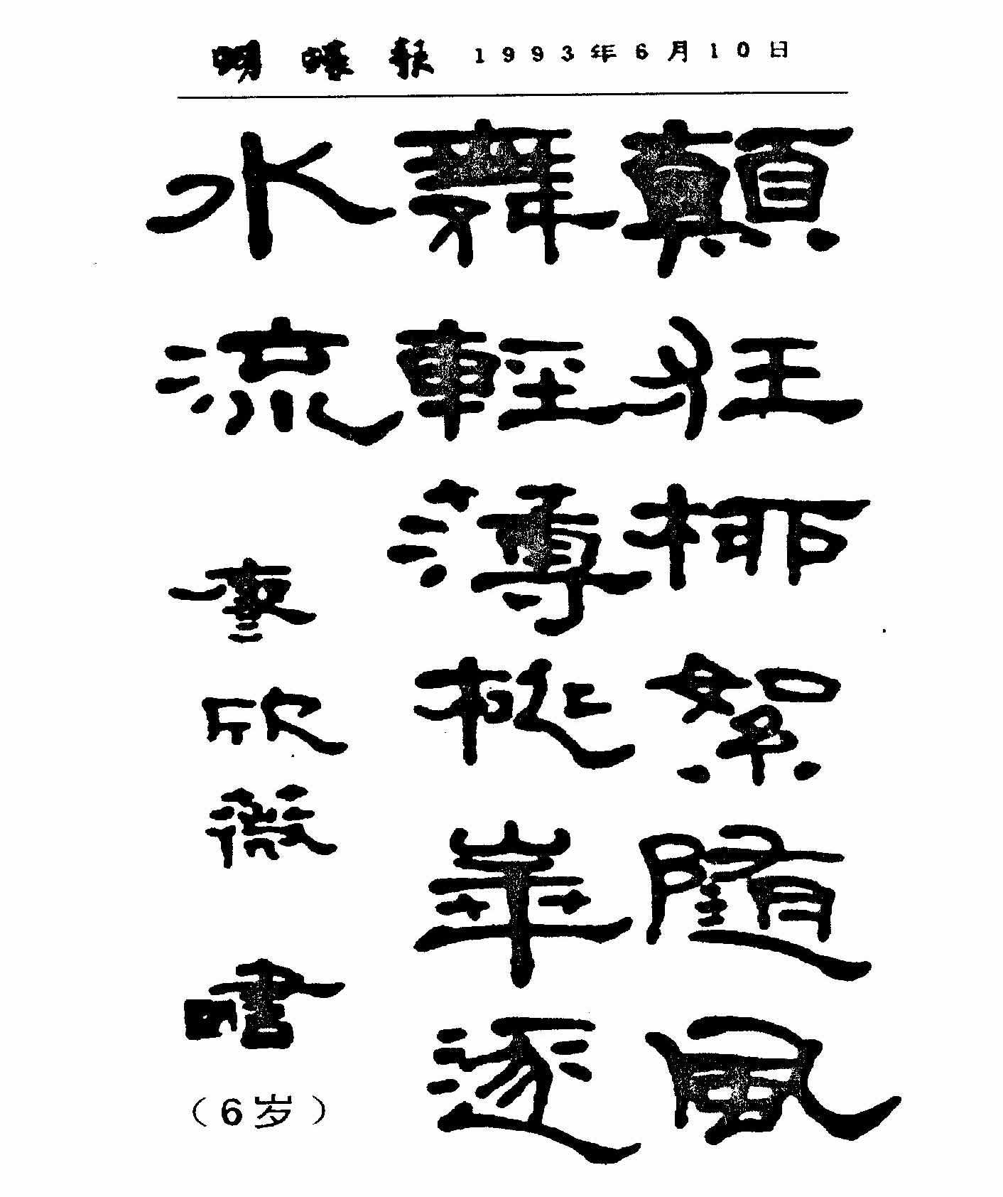 廖欣薇(6岁)书法欣赏