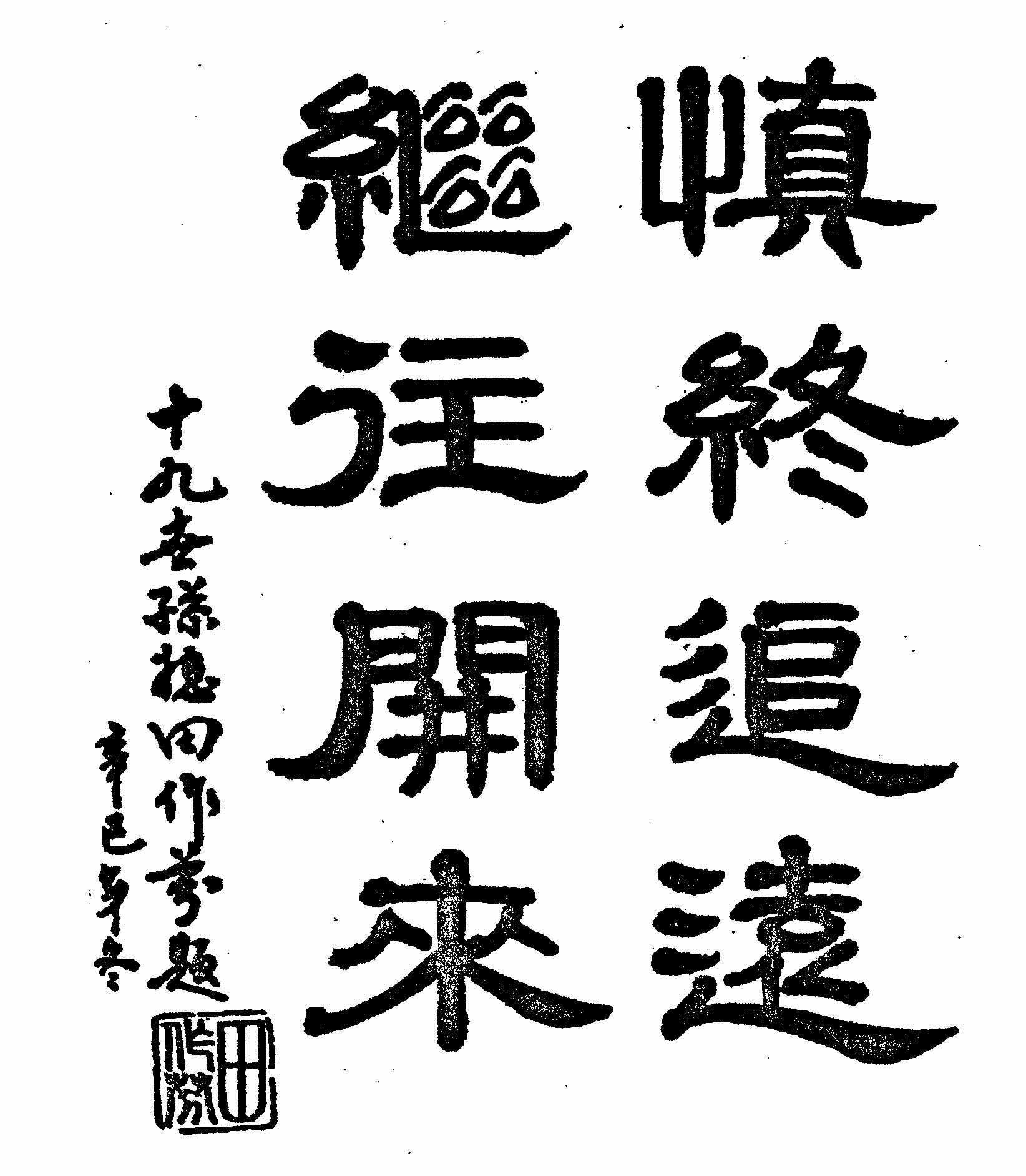 田作芬-书法欣赏